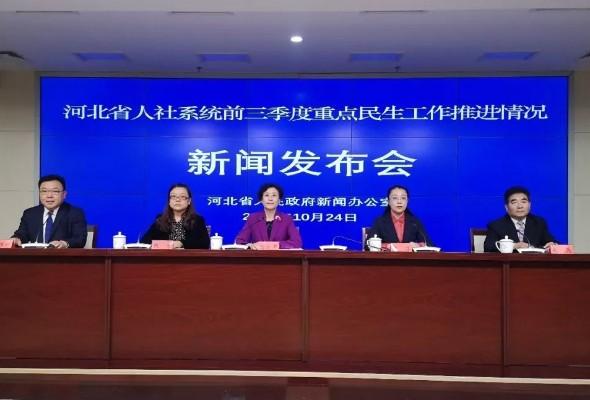 河北省人社係統前三季度重點民生工作推進情況新聞發布會