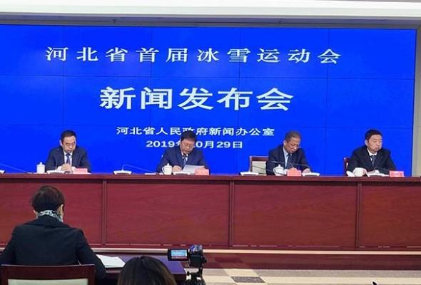 河北省首屆冰雪運動會新聞發布會