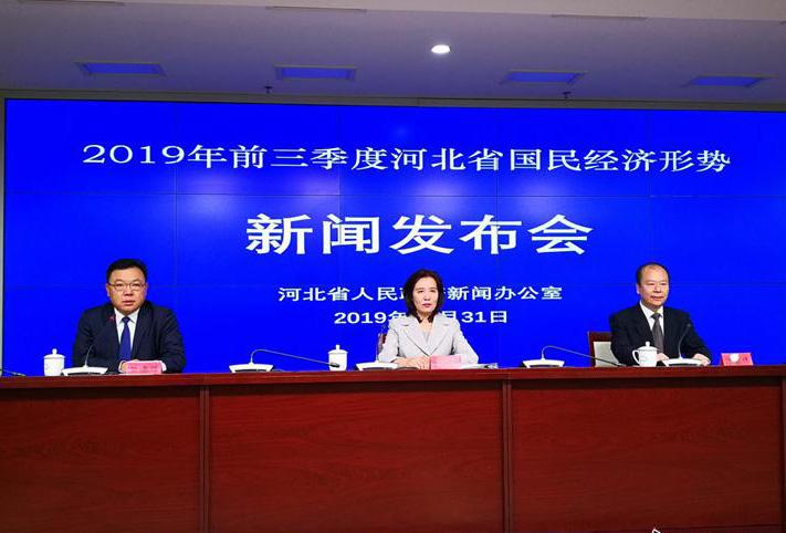 前三季度河北省國民經濟形勢新聞發布會