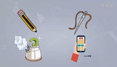 工業設計,讓我們的生活好有趣