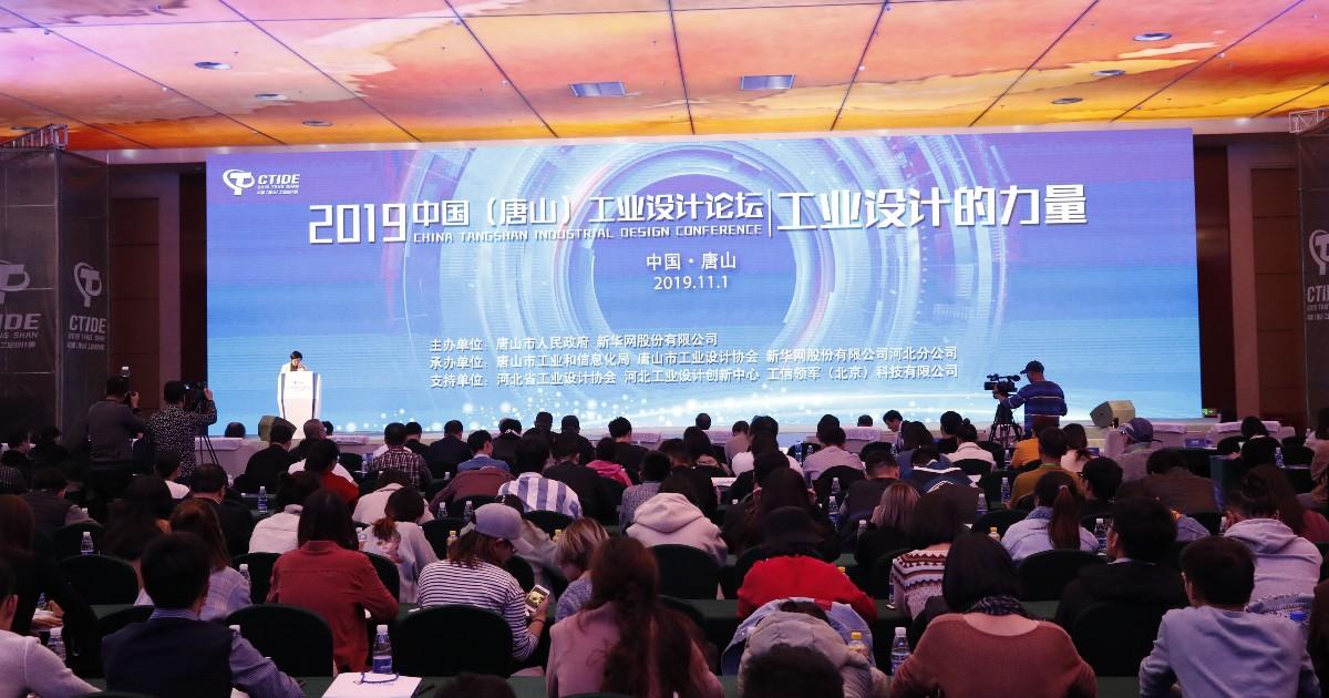 共享思想盛宴 2019中國(唐山)工業設計論壇舉行