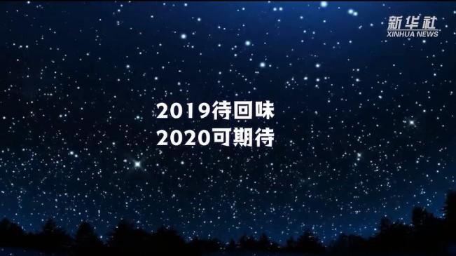 回味2019,期待2020