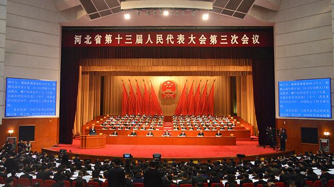 河北省十三屆人大三次會議7日在石家莊開幕