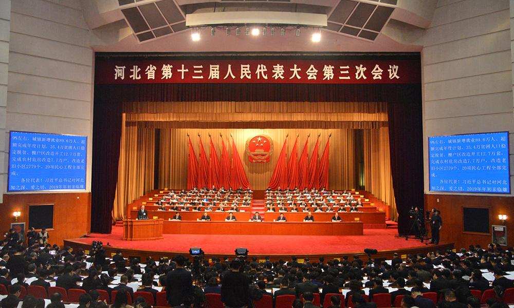 河北省十三屆人大三次會議開幕