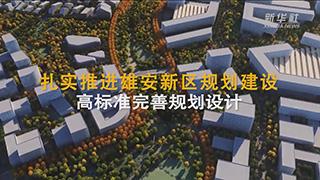 關于雄安規劃建設 省政府工作報告這麼説