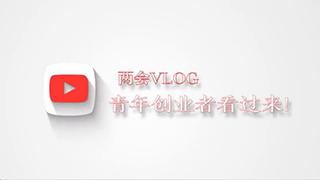 兩會Vlog|青年創業者看過來!