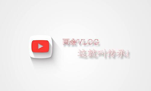 兩會Vlog|這就叫傳承!