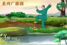 陰陽八盤掌(zhang)