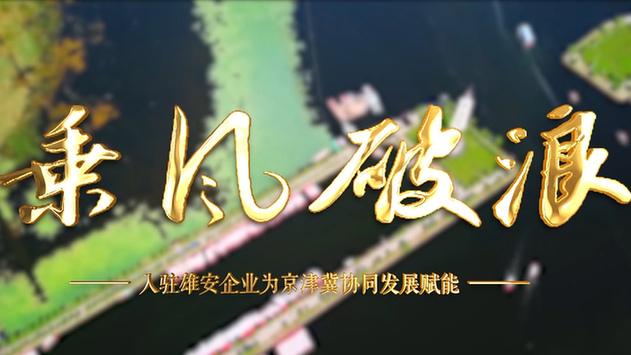 京津冀(ji)協同(tong)發展(zhan)6周年|乘風破浪!入駐雄(xiong)安cai)笠滴﹥┘蚣ji)協同(tong)發展(zhan)賦能