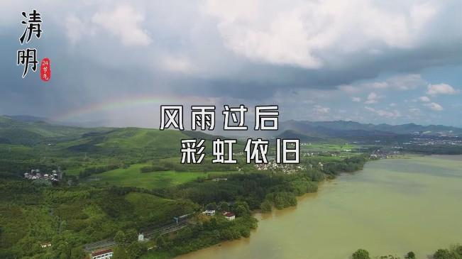 風雨過後彩虹依舊