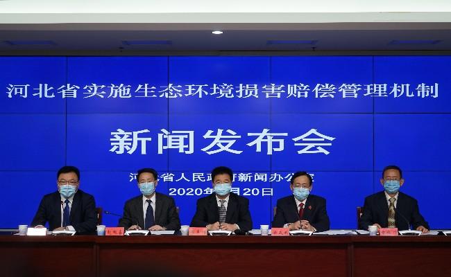 河北省實施生態環境損害賠償管理機制新聞發布會