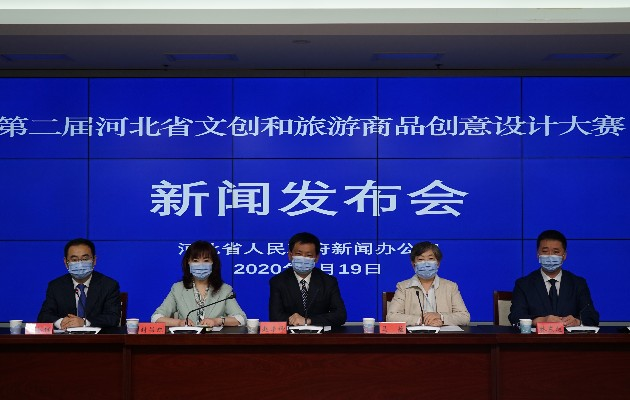 第二屆河北省文創和旅遊商品創意設計大賽新聞發布會