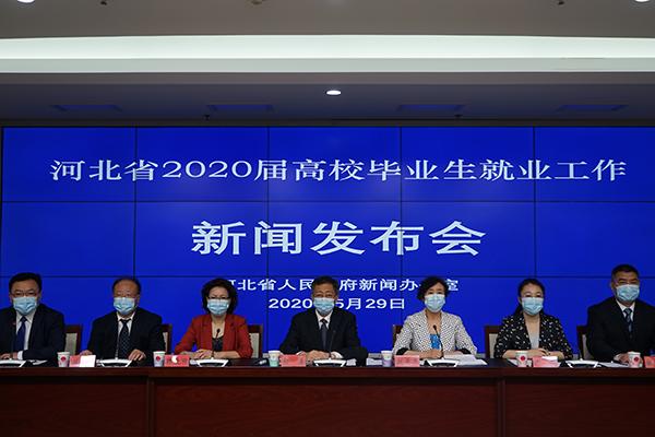 河北省2020屆高校畢業生就業工作新聞發布會