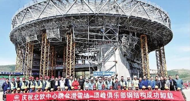 """冬奧張家口賽區:""""雪如意""""鋼結構成功卸載"""