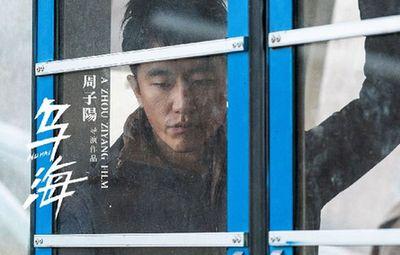 黄轩杨子姗主演《乌海》入围圣塞巴斯蒂安国际电影节主竞赛