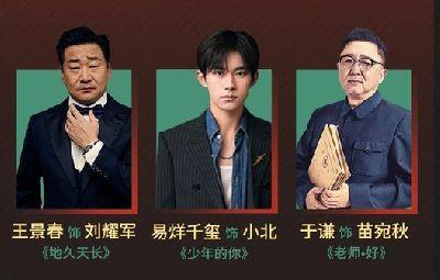 中国电影导演协会2019提名名单公布 王景春易烊千玺等入围年度男演员