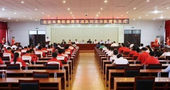 北京冬奧組委滑雪戰隊河北分隊成立
