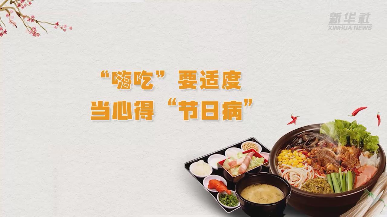 """""""嗨吃""""要適度"""