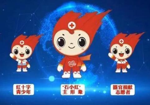 """石家莊市紅十字會卡通形象""""石小紅""""上線"""