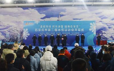 石家莊市第二屆冰雪運動會開幕