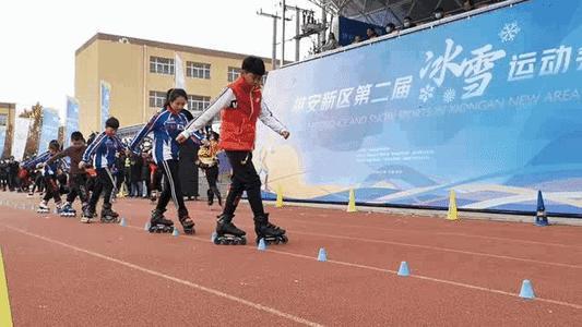 雄安新區舉行第二屆冰雪運動會