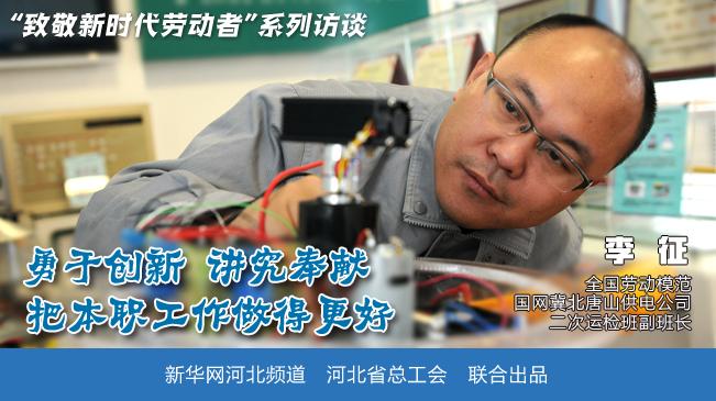 李徵:勇于創新 講究奉獻 把本職工作做得更好