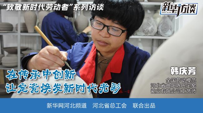 韓慶芳:在傳承中創新 讓定瓷煥發新時代光彩