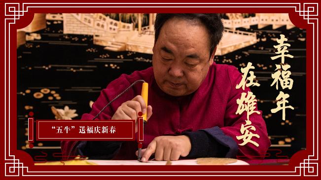 五牛送福慶新春
