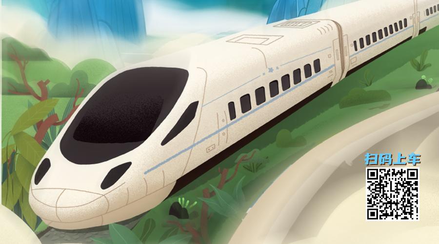 """開往""""十四五""""的列車"""