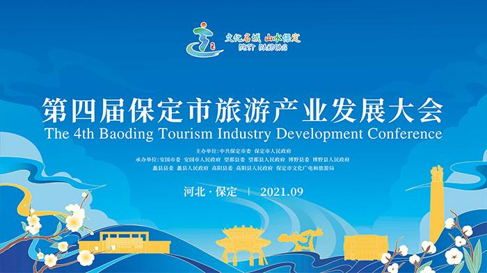 【專題】第四屆保定市旅遊産業發展大會