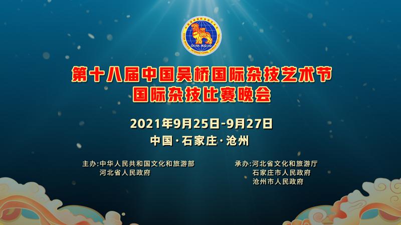 第十八屆中國吳橋國際雜技藝術節國際雜技比賽晚會B