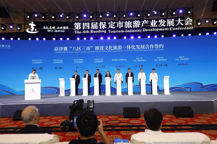 """京津冀""""八區三市""""簽署文旅一體化合作協議"""