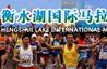 2014衡水湖國際馬拉松賽