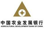中國(guo)農(nong)業發展銀行