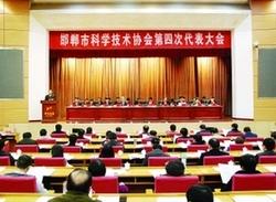 市科協第四次代表大會召開