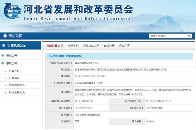 河北省要建一条新高铁 打造1小时交通圈