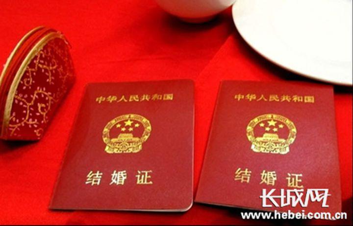 2月14日河北省11427对新人登记结婚