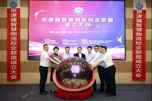 京津冀智慧物流校企联盟在北京成立