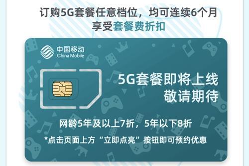 中国移动 5g套餐_中国移动5G套餐预约上线 你准备好了吗?