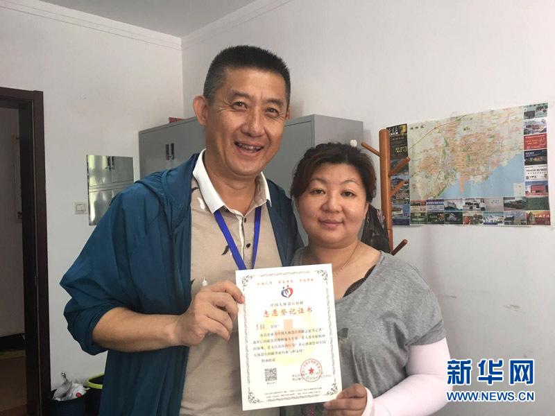 秦皇岛遗体器官捐献志愿者群体入