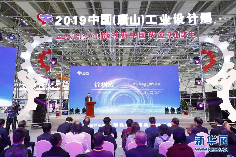 2019中國(唐山)工業設計展1日開幕
