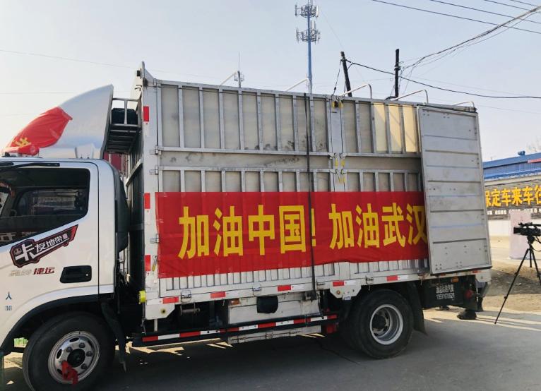 保定慈善团体爱心食品货车抵达武汉