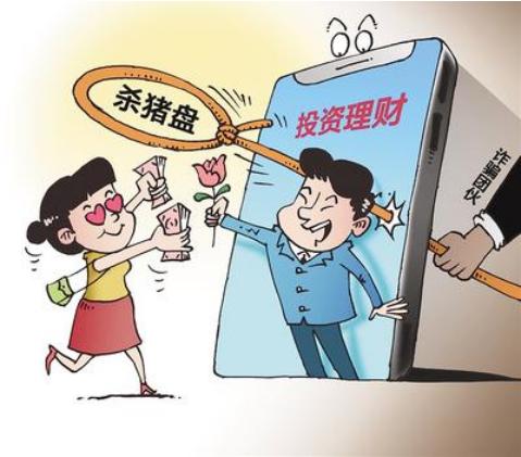 """电信网络诈骗屡禁不止的背后:""""攻心""""术"""