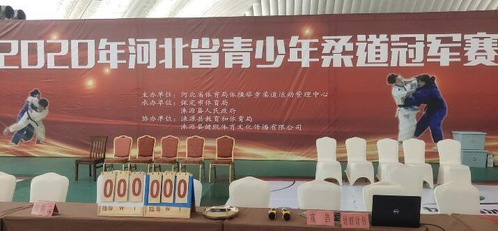 2020河北省青少年柔