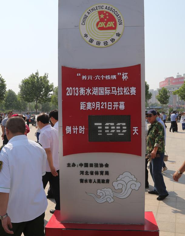 书记李谦同志启动衡水市2013衡水湖国际马拉松赛倒计时100天计时器