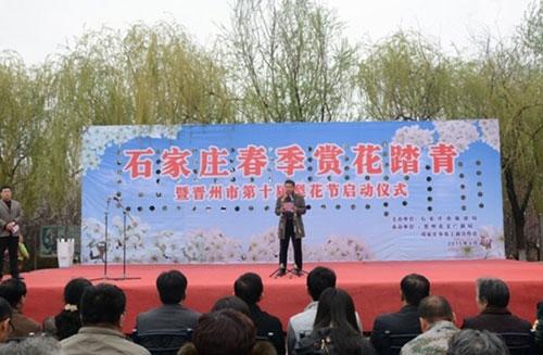 4月2日,石家庄春季踏青赏花启动仪式在晋州市周家庄农业特色观光园图片