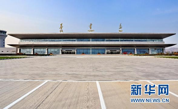 (社会)秦皇岛北戴河机场民航专业工程通过竣工验收