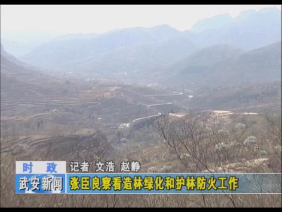 武安珠山风景区