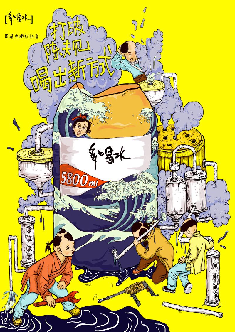 多喝水形象廣告設計