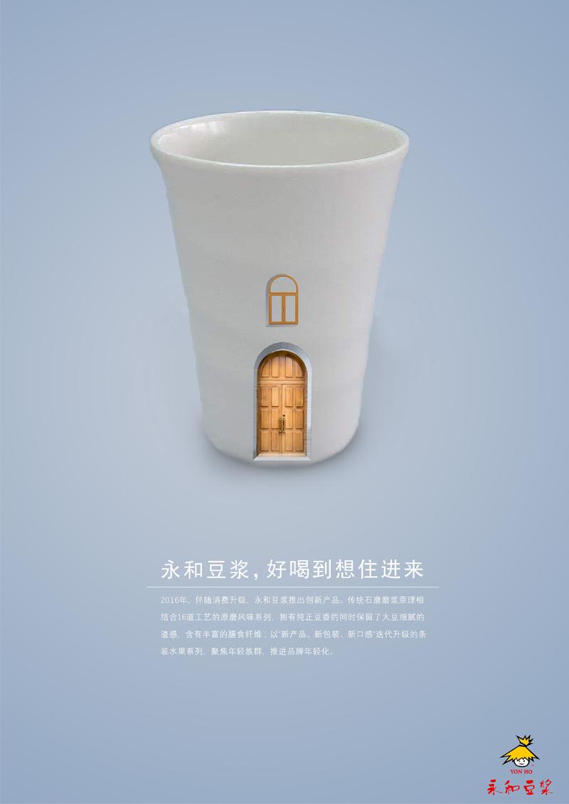 """""""匠心传承,时尚创新""""永和豆浆形象广告设计"""